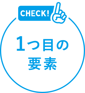 CHECK! 1つ目の要素