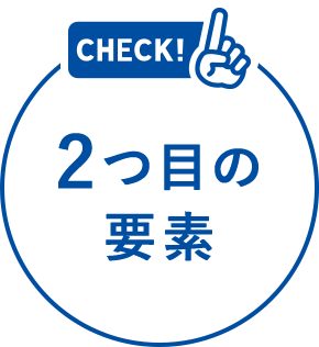 CHECK! 2つ目の要素
