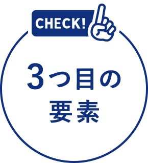 CHECK! 3つ目の要素